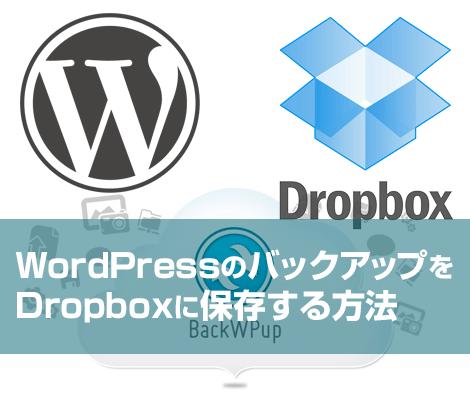 WordPressのバックアッププラグイン「BackWPup」を使ってDropboxへ自動バックアップする方法