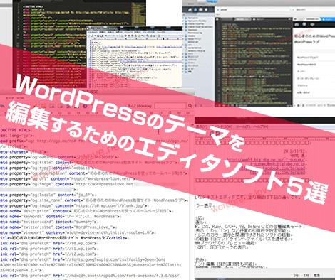 WordPressのテーマを 編集するためのエディタソフト5選