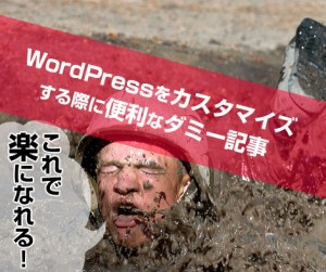 キャッチ画像 WordPressをカスタマイズする際に便利なダミー記事