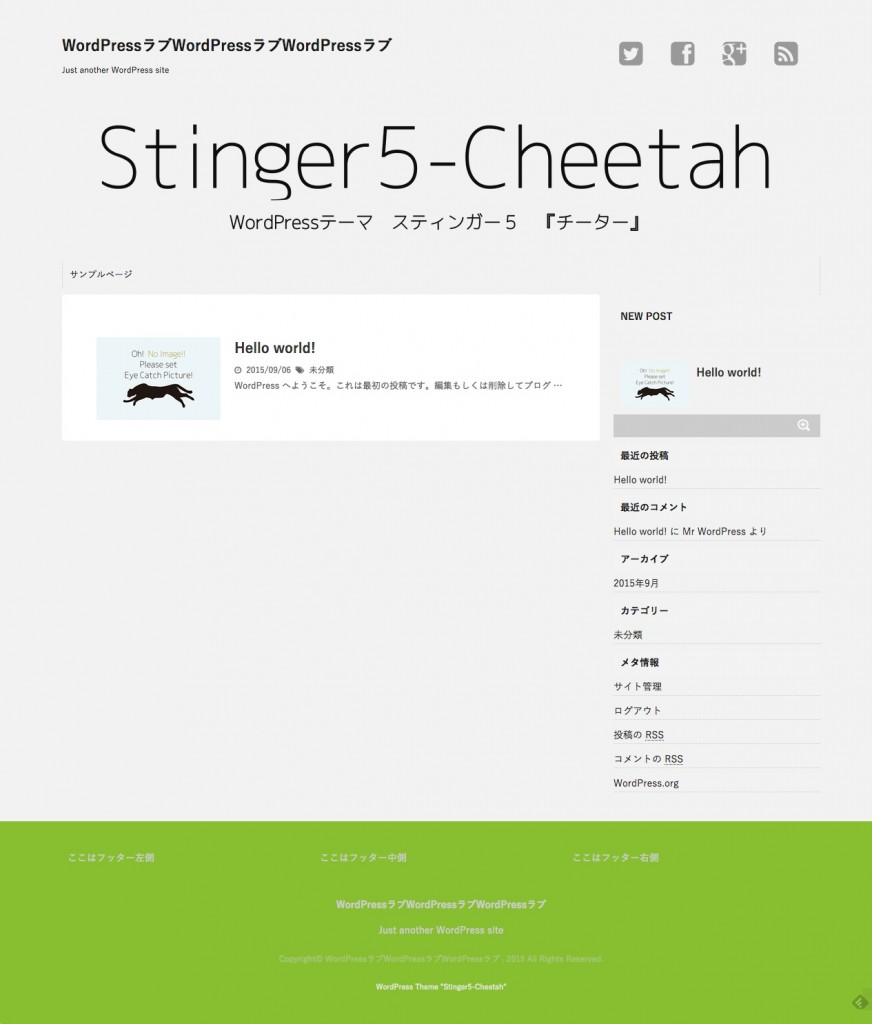 デフォルト Stinger5-Cheetah