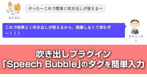 吹き出しプラグイン「Speech Bubble」のタグを簡単入力