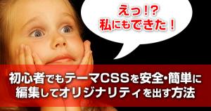 初心者でもテーマCSSを安全・簡単に 編集してオリジナリティを出す方法