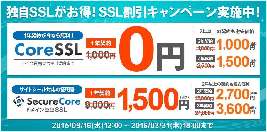 エックスサーバーならCoreSSLが1年契約0円