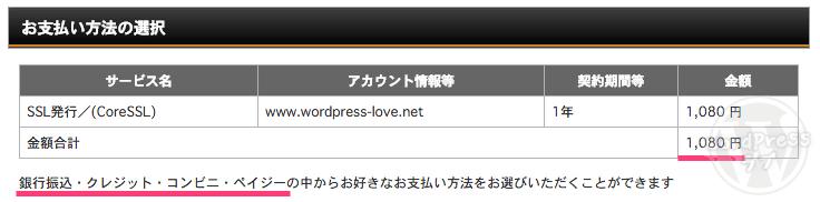 CoreSSLのお支払い選択