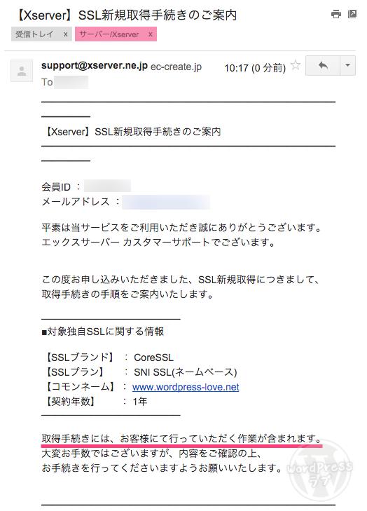 件名:【Xserver】SSL新規取得手続きのご案内