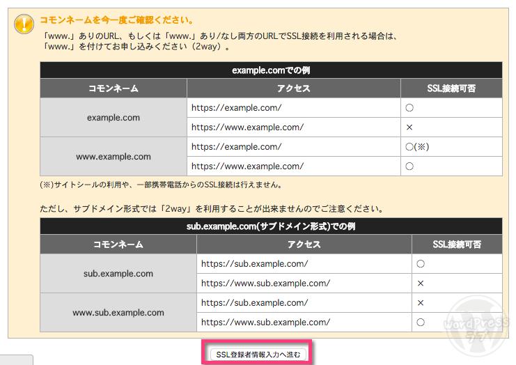 ページ最下部の《SSL登録者情報入力へ進みます》をクリック