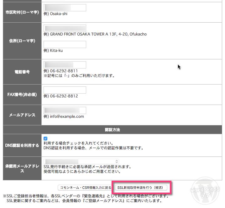 「SSLご登録担当者情報」を入力