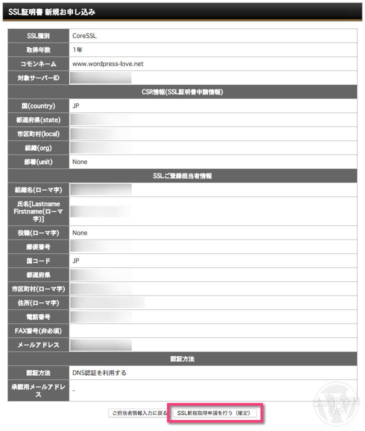 《SSL新規取得申請を行う(確定)》をクリック