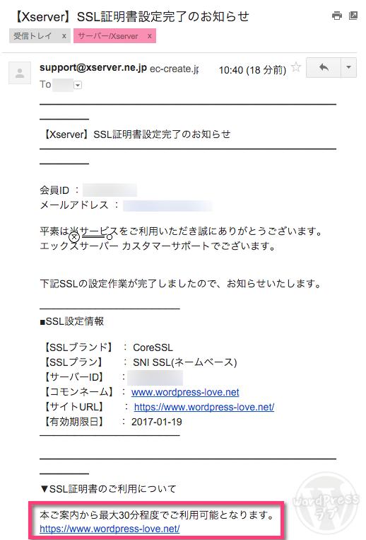 「SSL証明書設定完了のお知らせ」メールが届きます。