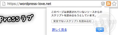 「安全ではない外部サイトから、読み込んでいるよ」