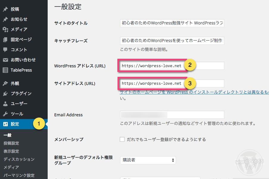 WordPressの一般設定で「https」に変更する