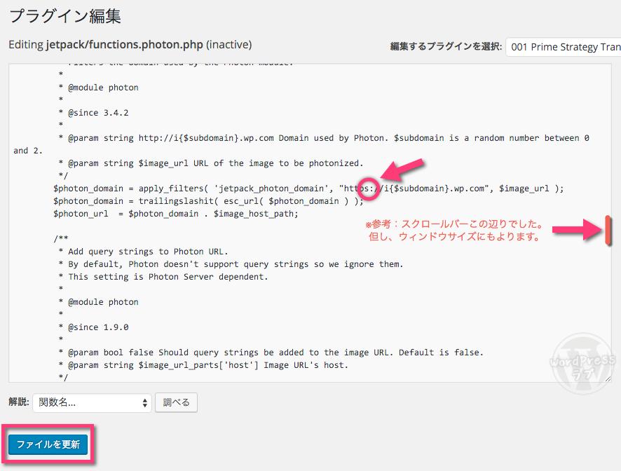 jetpack/functions.photon.php」のファイルを選択し、以下のコードを探して「s」を追加
